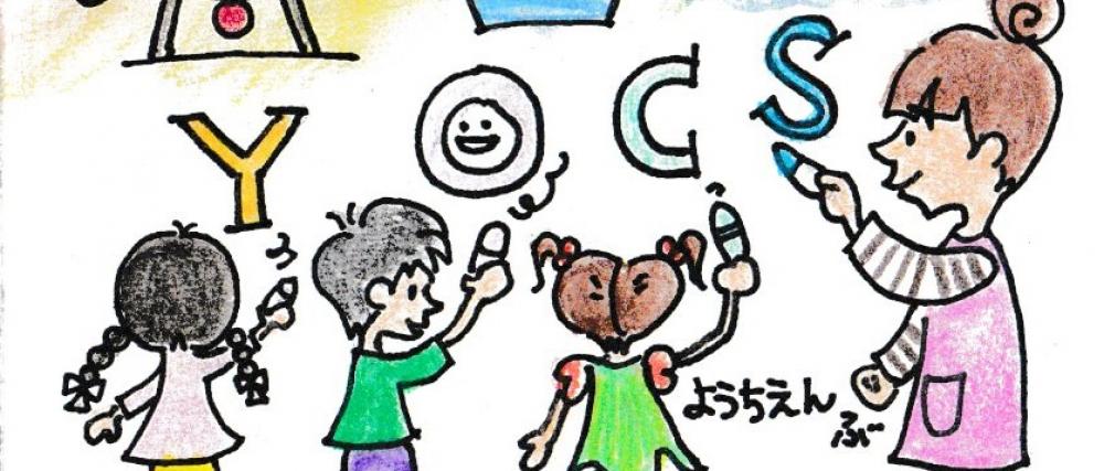 橫濱中華學院幼稚部